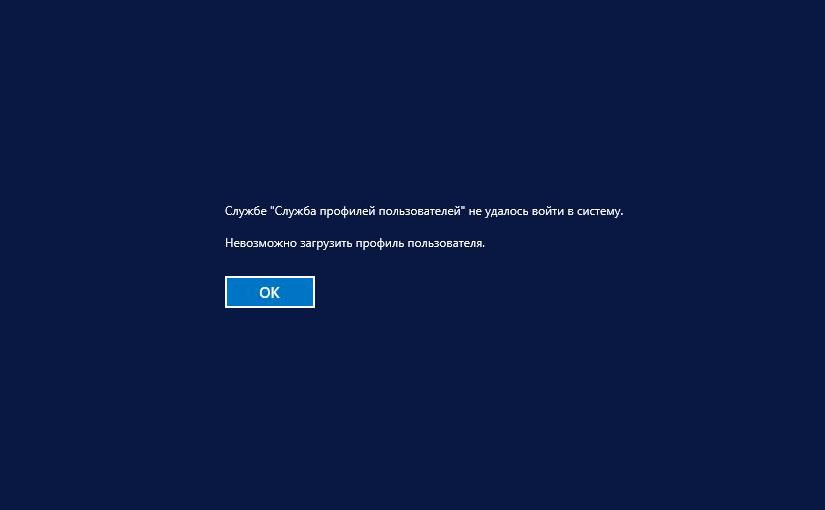 """Службе """"Служба профилей пользователей"""" не удалось войти в систему. Невозможно загрузить профиль пользователя"""