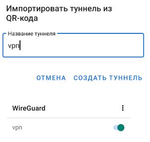 vpn подключение wireguard в android