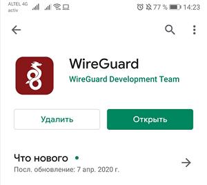 WireGuard клиент для android в Google Play