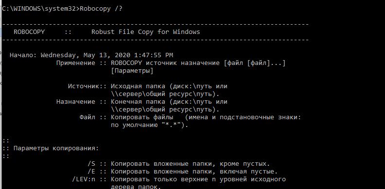 использование утилиты robocopy в windows для копирование и синхронизации файлов и каталогов