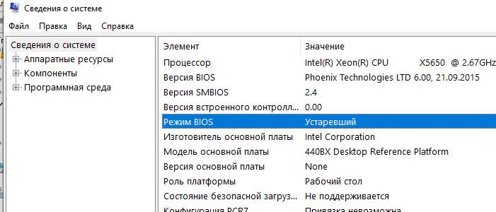определить режим компьютера BIOS mode: legacy или UEFI
