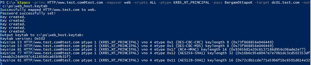ktpass создать keytab файл
