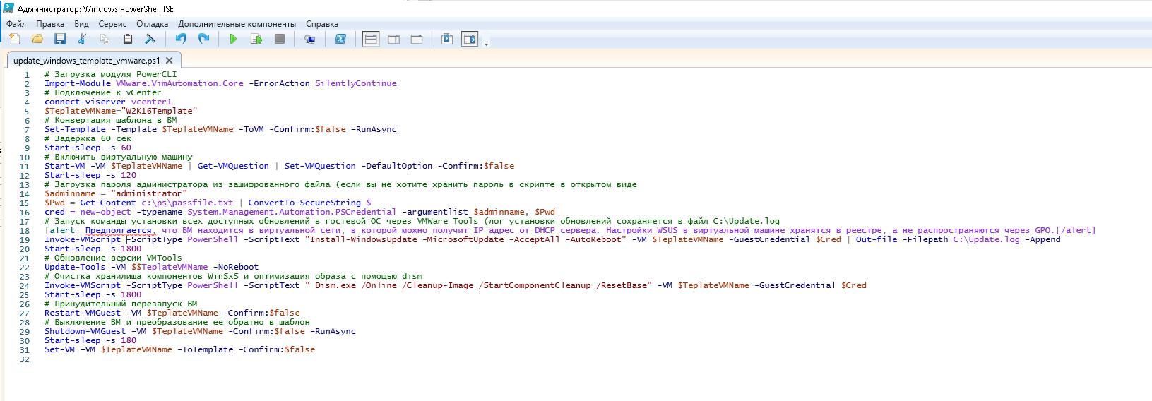 powershell скрипт для автоматической установки обновлений Windows в шаблон виртуальной машины VMWare