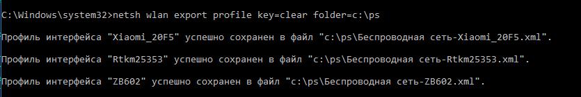 netsh wlan export profile - перенос сохраненных профилей wi-fi с паролем между компьютерами