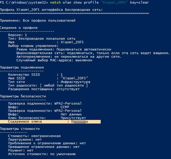 netsh wlan show profile key=clear показать сохраненный пароль wi-fi подключения в windows 10