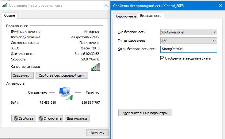 показать ключ безопасности сети в windows