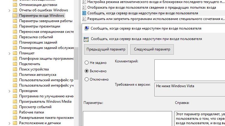 политика Сообщать, когда сервер входа недоступен при входе пользователя
