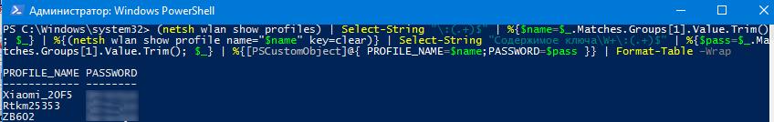 powershell получить пароли всех сохраненных беспроводных сетей в windows