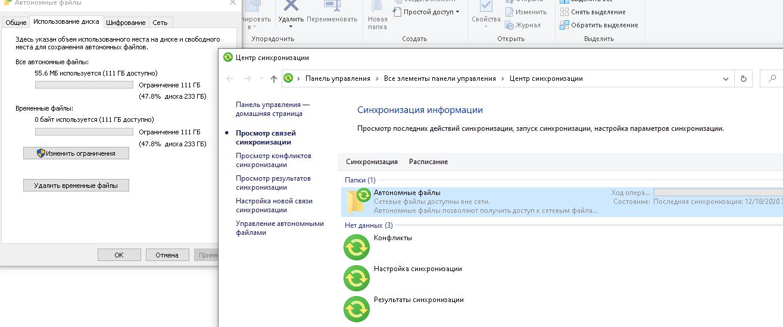 синхронизация автономных файлов в windows 10