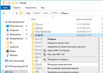 windows 10 выбрать каталог в сетевой папке всегд доступным по сети в автономном режиме