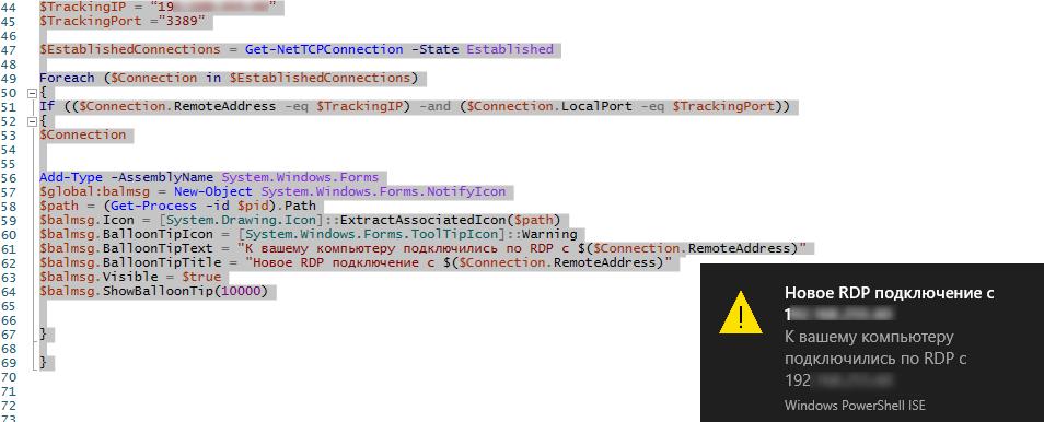 powershell скрипт для оповещения об удаленном подключении к компьютеру windows