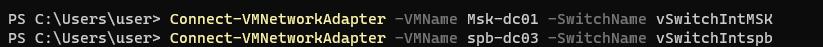 Connect-VMNetworkAdapter підключити ВМ до комутатора Hyper-v
