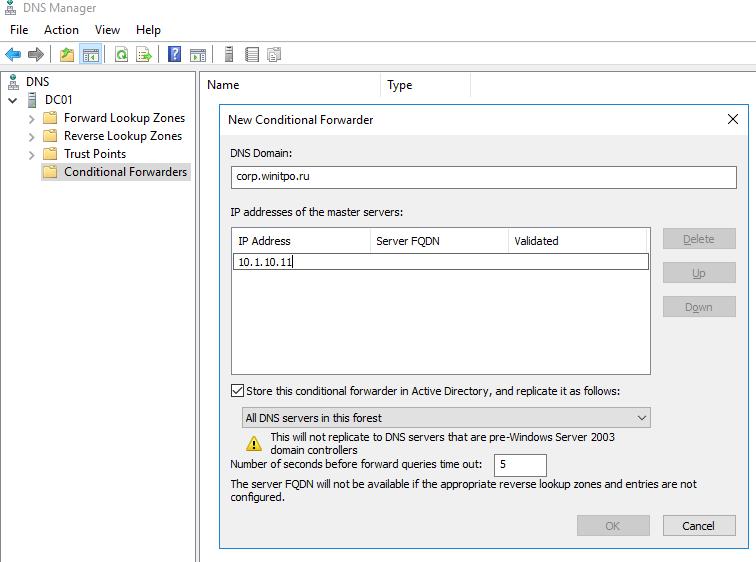 додати DNS conditional forwarder в windows server
