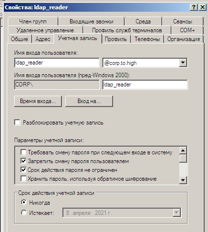 користувач для доступу до домену