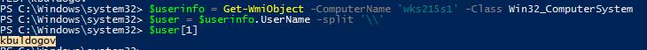 powershell скрипт вивести ім'я користувача з віддаленого комп'ютера