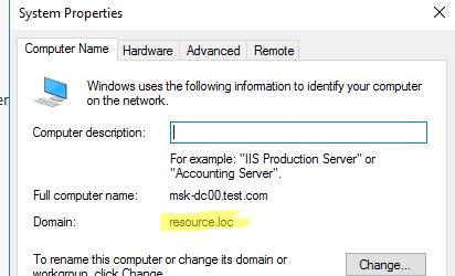 новое имя домена в свойствах компьютера