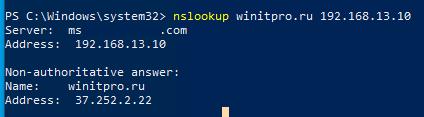 nslookup тестовый DNS запрос к серверу