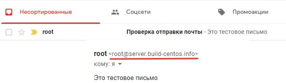 відправка тестового листа з консолі linux за допомогою mail