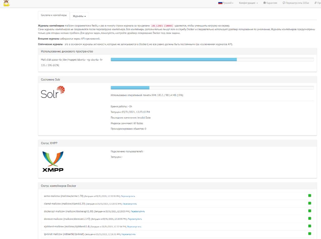 проверка статуса mailcow, используемое место, память, управление контейнерами