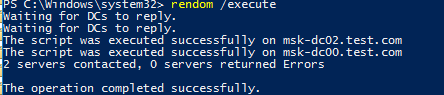 rendom /execute переименовать домен active directory