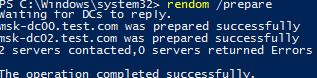 rendom /prepare проверка доступности всех DC в домене