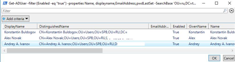 вывести пользователей домена AD через Out-GridView