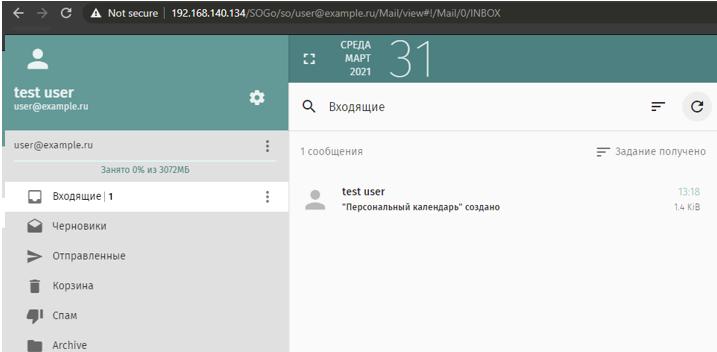 web интерфейс почтового клиента mailcow