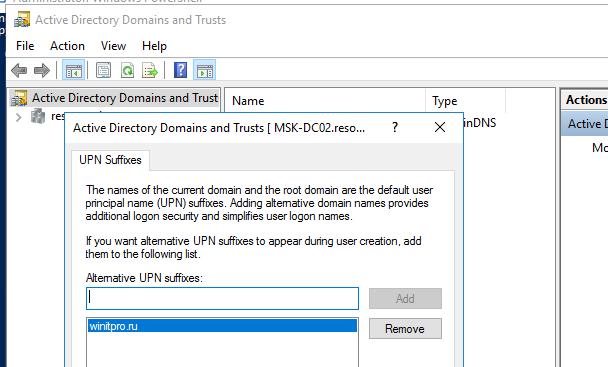 добавить альтернативный UserPrincipalName пользователям в домене Active Directory