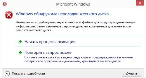 ошибка - Windows обнаружила неполадки жесткого диска