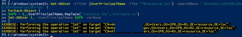 скрипт powershell для смены UserPrincipalName сразу множеству пользователей Active Directory