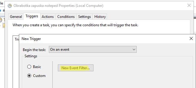 создать тригер для event viewer (New Event Filter)