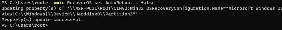 wmic RecoverOS set AutoReboot false - отключить автоматическоую перезагрузку Windows при отказе системы